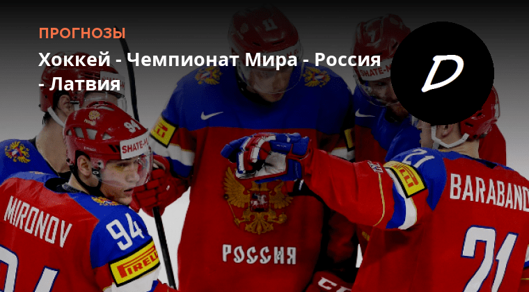 прогноз на хоккей россия латвия
