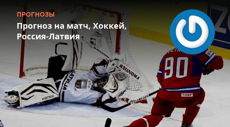 Прогноз И Ставки На Хоккей