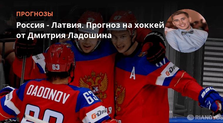 латвия россия на прогноз хоккей