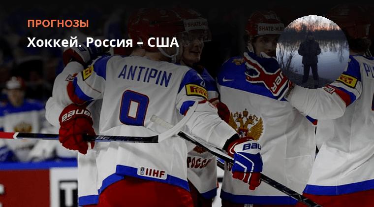 хоккей прогнозы сша россия