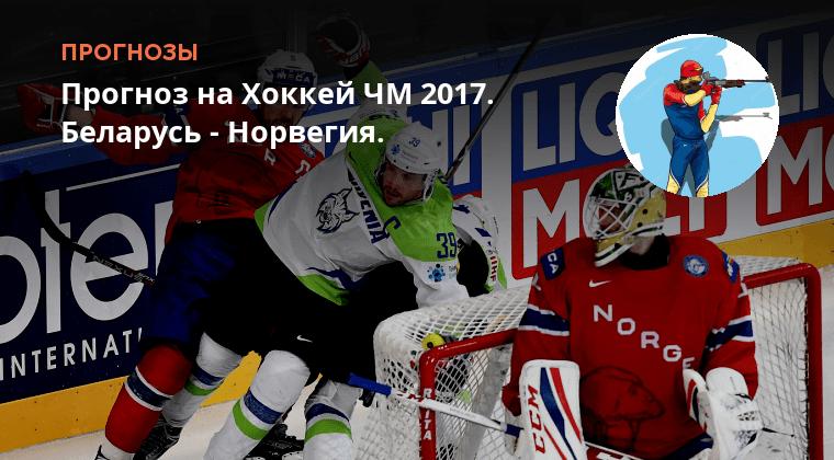 Анализ Прогнозы На Хоккей