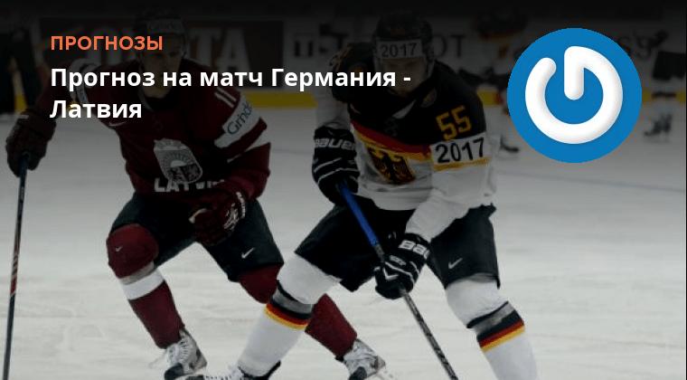 Прогноз На Хоккей Германия Латвия