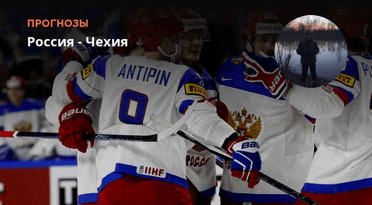 Сша прогноз до 18 россия матча