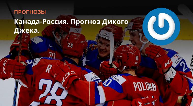 Россия канада прогноз ставки на