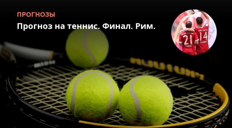 Прогноз теннисе