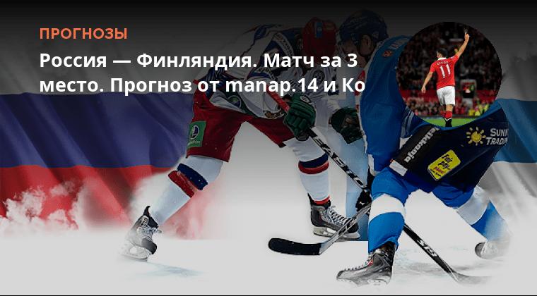 Хоккей прогнозы финляндия россия на