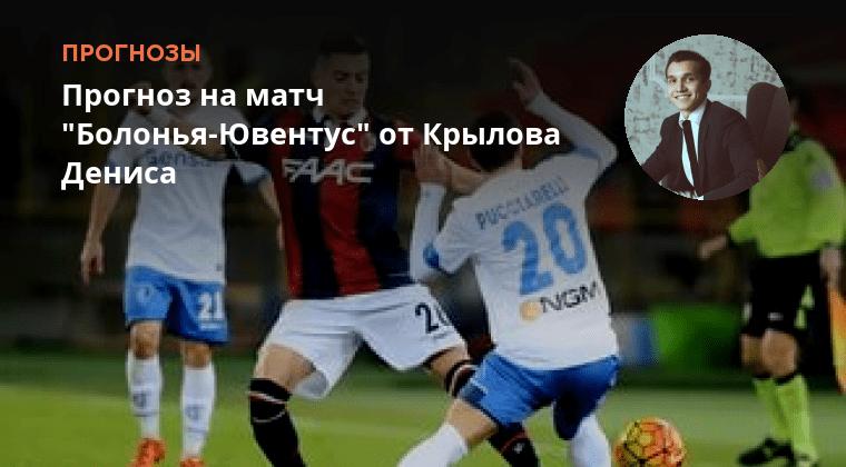 Прогноз Матча Болонья Ювентус