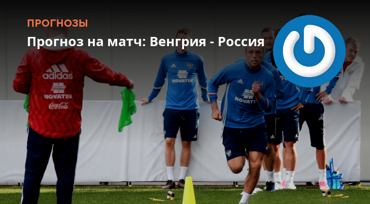 прогноз венгрия футбол ставки латвия
