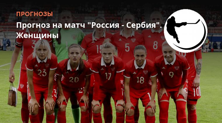 России прогноз на матч