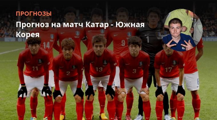 Прогноз на точный счет матча 18.06.2018 россия юж. корея