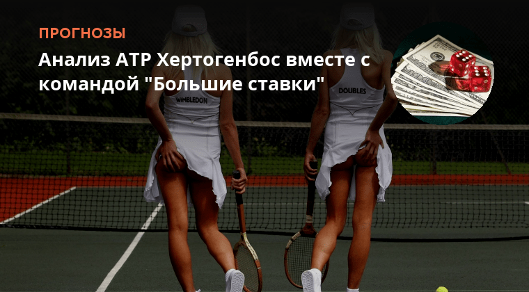 Прогнозы на теннис анализ