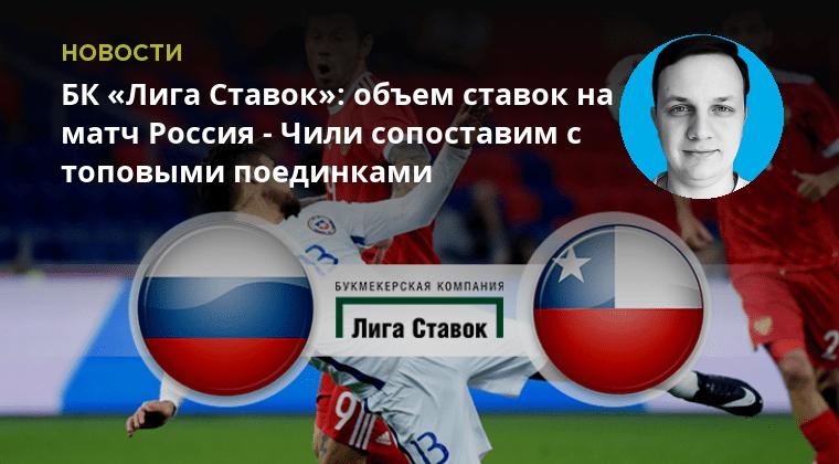 букмекеров на матч россия
