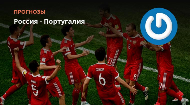 Прогнозы Россия Футбол