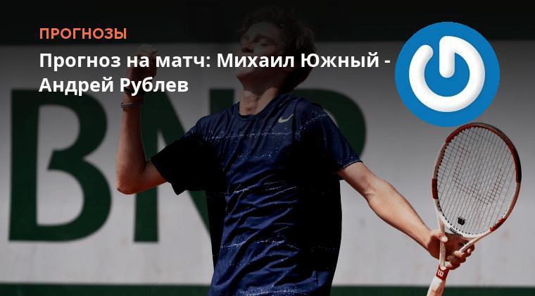 Прогнозы На Спорт Рублева