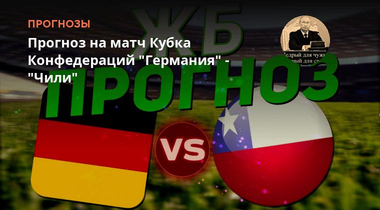 германии прогноз матчей