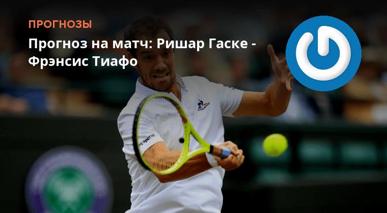 ставки на теннис прогнозы 4 стадия