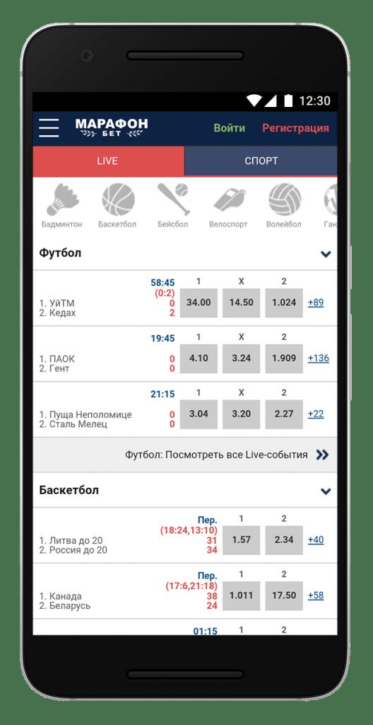 Приложение marathonbet для android: скачать, обзор рейтинг.