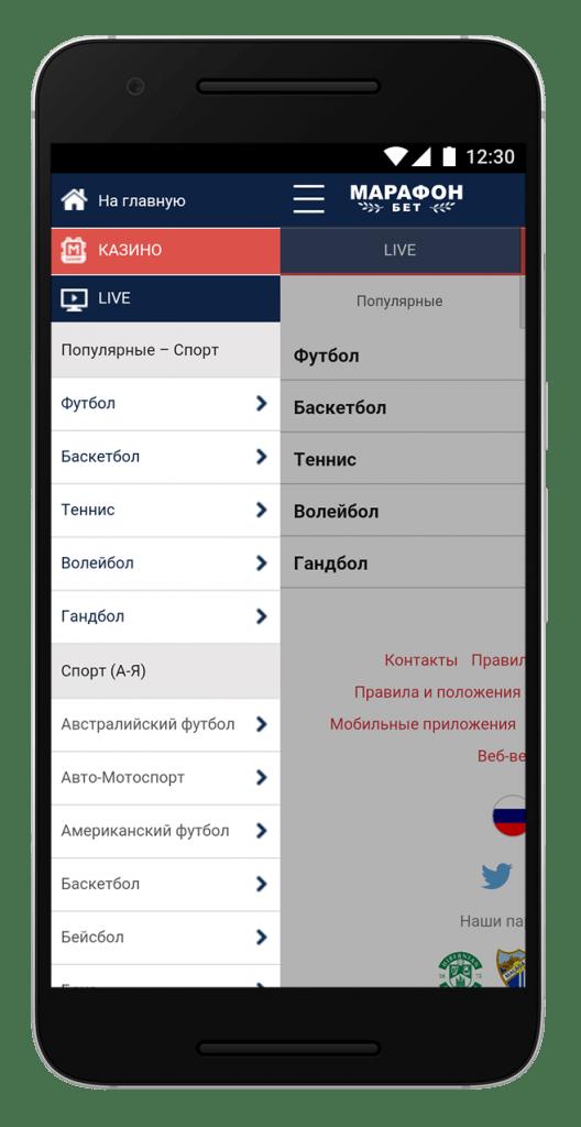 Скачать приложение на андроид марафон букмекерская контора [PUNIQRANDLINE-(au-dating-names.txt) 64