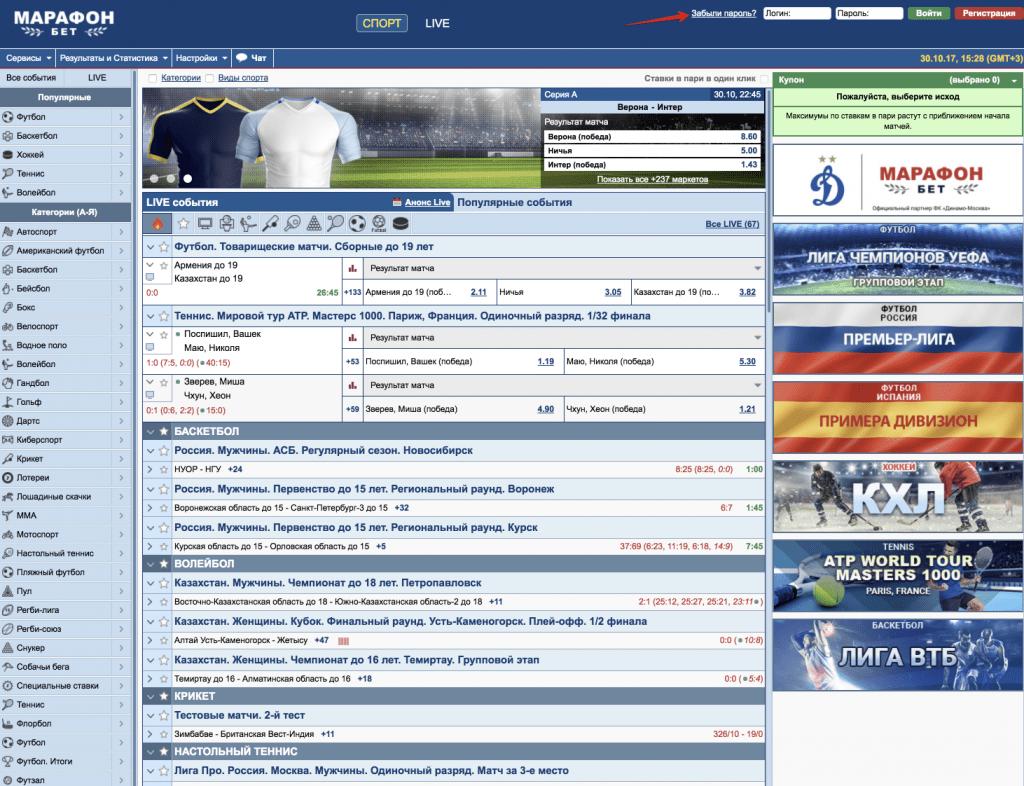 марафонбет зеркало официального сайта