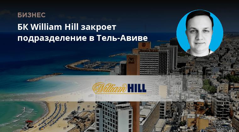 vilyam-hill-zablokirovan