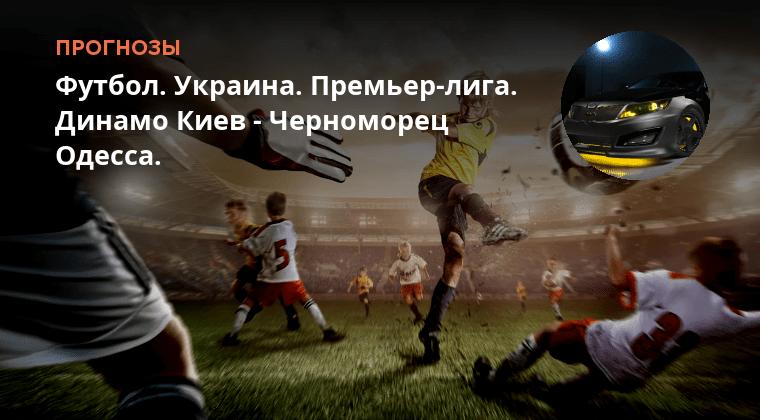 прогнозы на футбол украина премьер лига