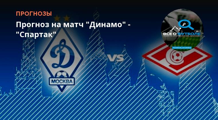 Ставки На Матч Спартак Москва Динамо