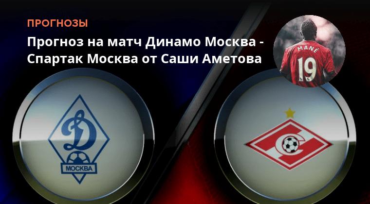 Прогноз на матч фк динамо москва спартак