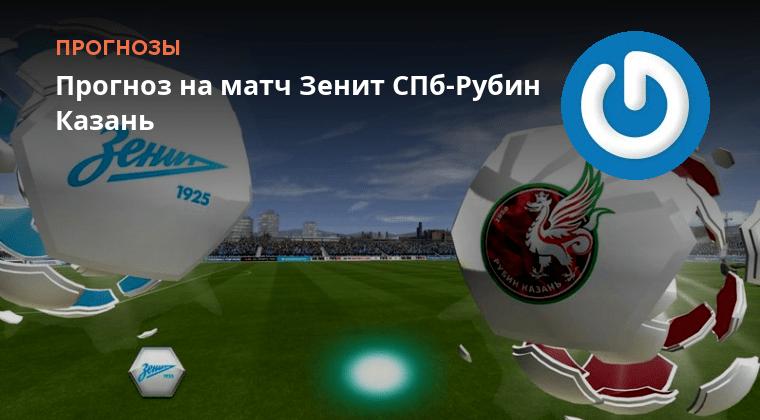 Спортивный прогноз на матч рубин зенит 3.12.2018