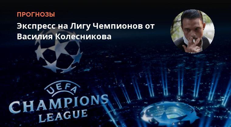 Лига чемпионов финал прогнозы букмекеров