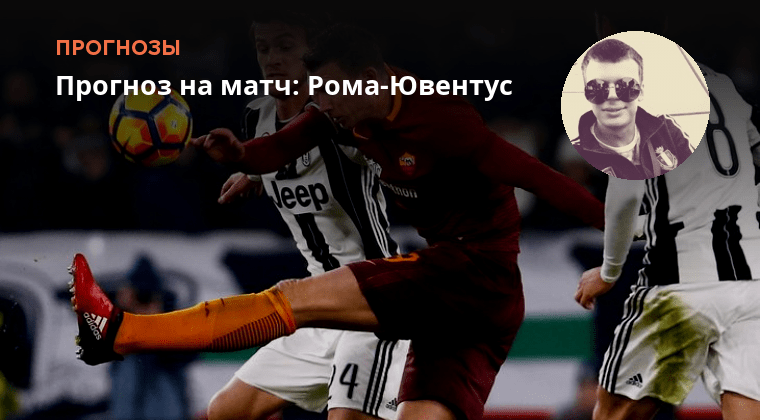 Ювентус рома прогнозы га матч