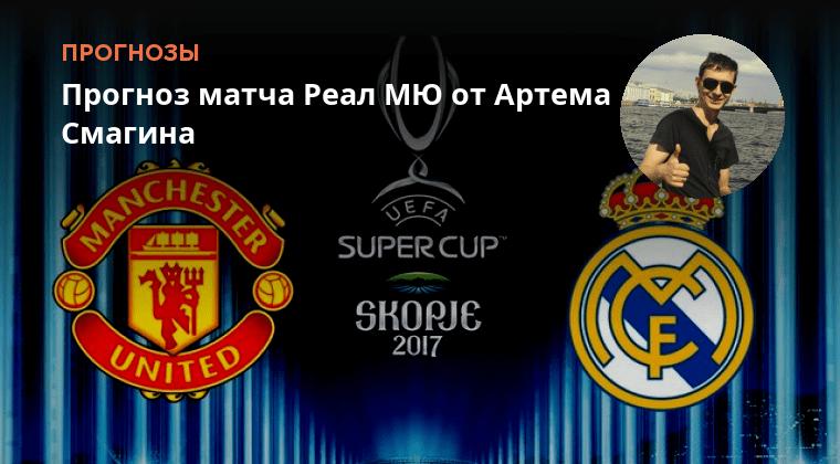 Манчестер Юнайтед - Реал Мадрид: прогноз на матч 31 июля