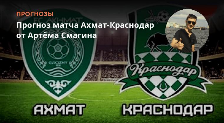 03.12.2018 прогнозы краснодар футбол кубань-