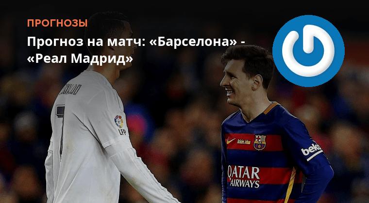 Прогноз На Матч Барселона-реал 16.04.18
