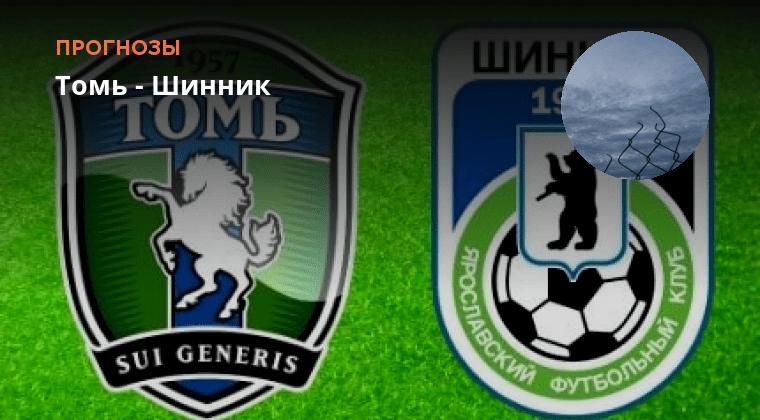 Томь шинник 13 августа 2018 прогноз