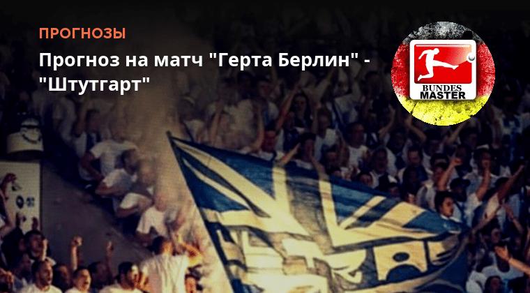 Штуттгарт Герта на матч прогноз