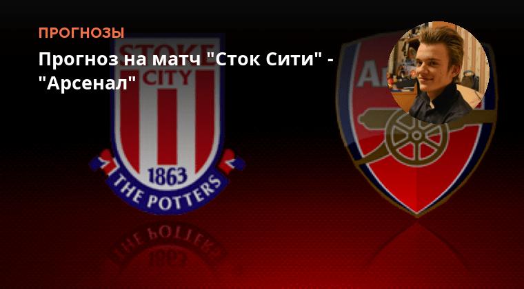 Арсенал сити- 1.03.18 прогноз матч на сток