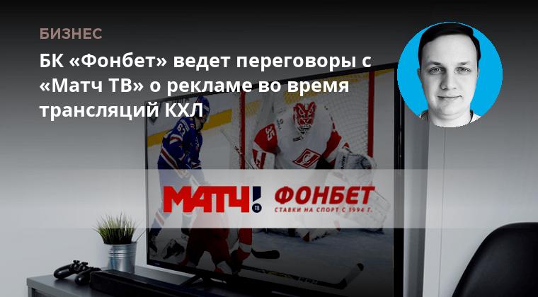 Реклама на матч тв ставки на спорт
