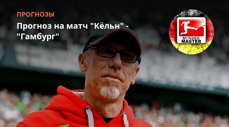 кельн-гамбург прогноз матча на 23 августа