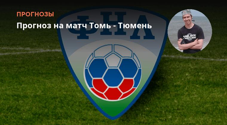 По лига первая прогноз футболу