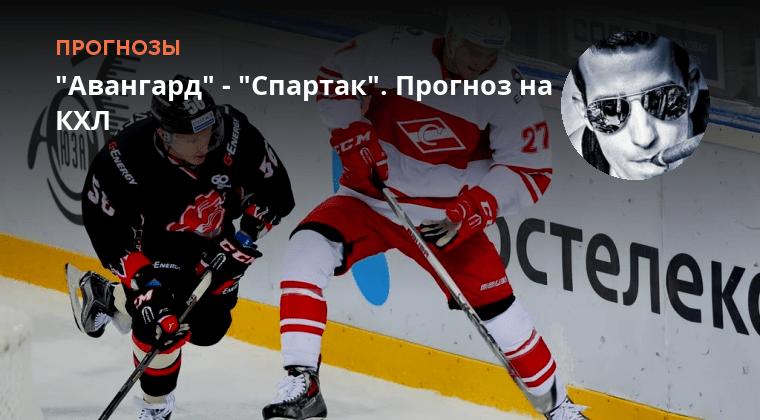 Математические Прогнозы На Хоккей 5 Февраля