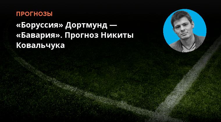 Локомотив матч Москва на прогноз Боруссия Дортмунд