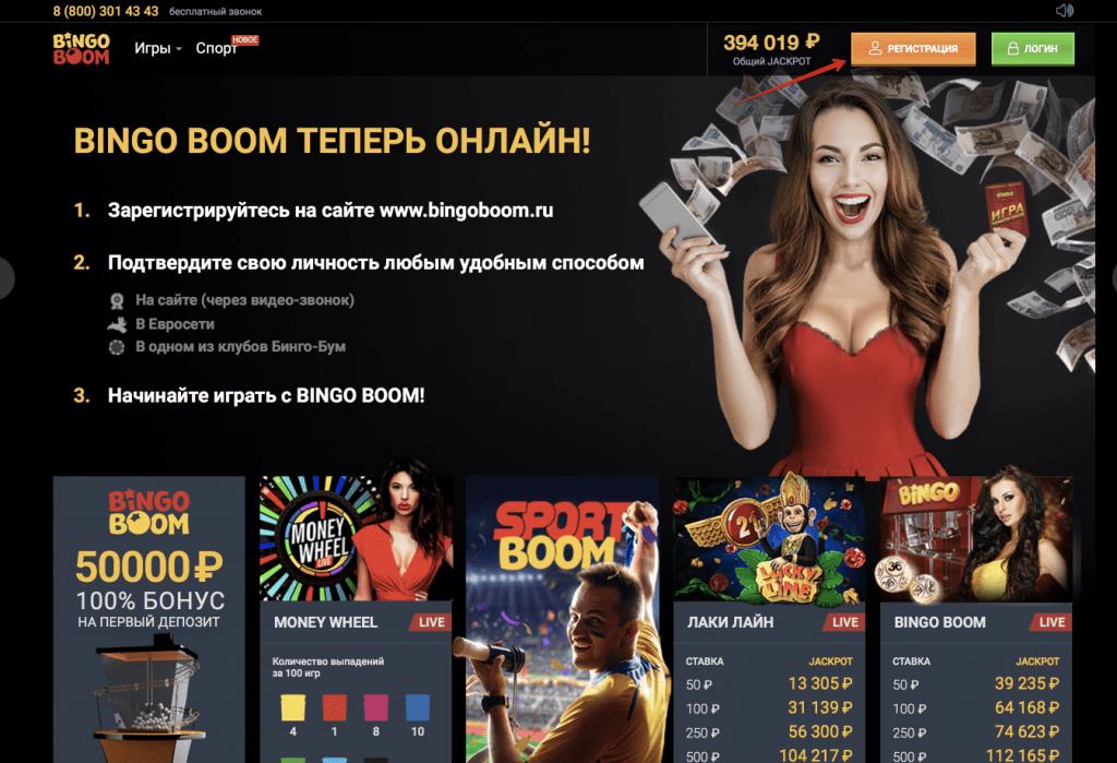 Бинго бум ставки на спорт онлайн