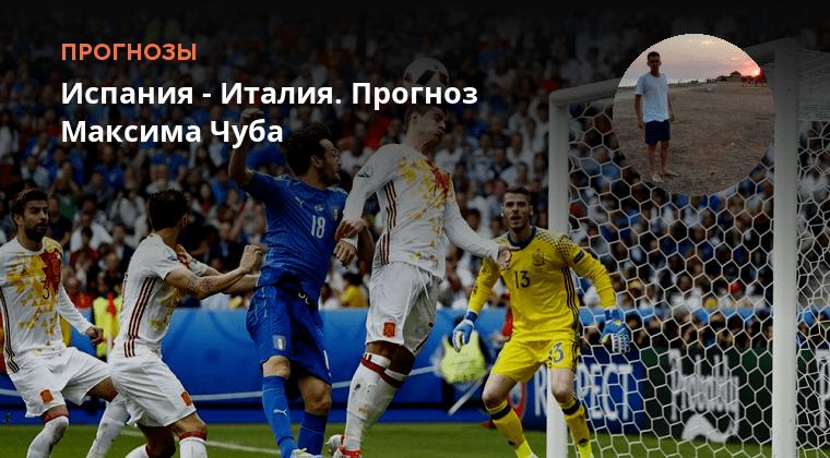 прогнозы на футбол испания италия