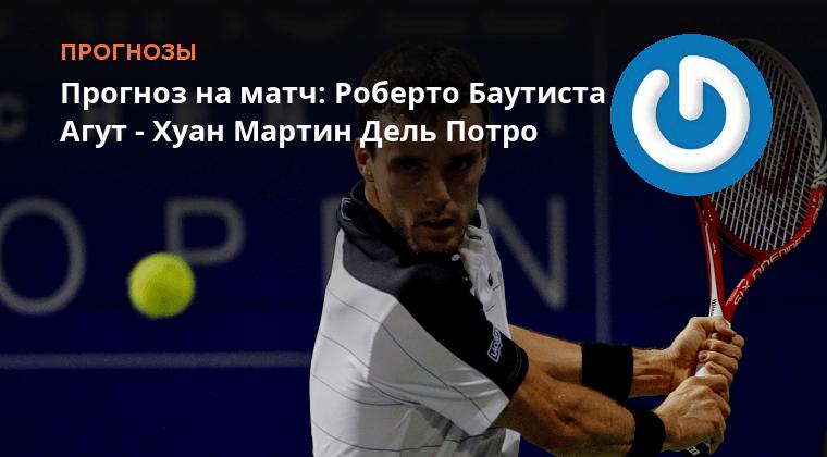 Ставки на матч Баутиста-Агут Роберто