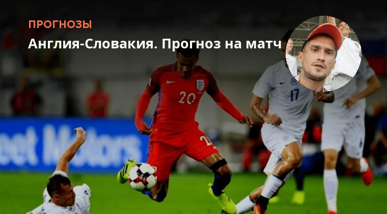 Матч англия-словакия на прогноз