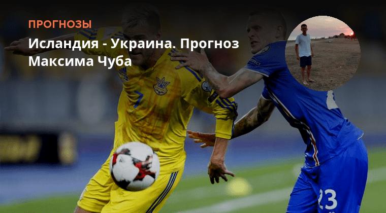 Исландия украина прогноз футбол