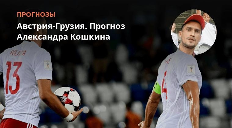 прогноз на футбол грузия австрия