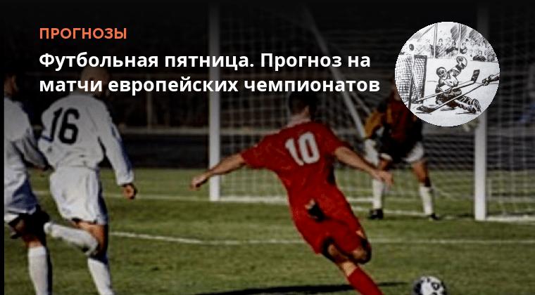 спорт прогноз футбольных матчей ti6