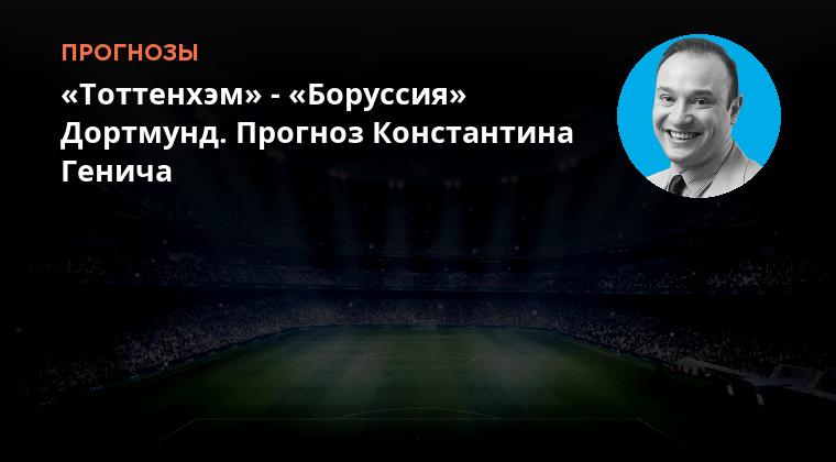 Константин Генич Прогноз На Футбол