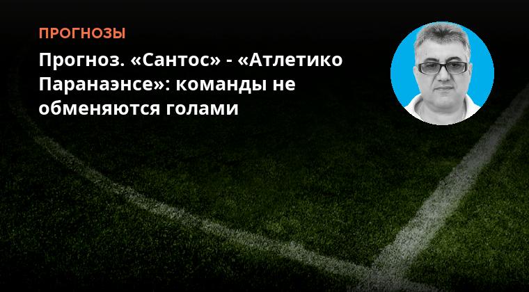 Прогноз на матч Шахтер Донецк Саутгемптон